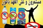 Marocco in stato di forte agitazione, proteste e boicottaggio