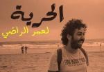 Marocco: Libertà per Omar Radi!